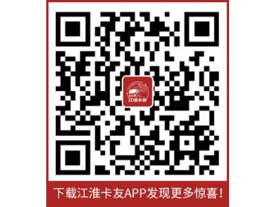 江淮卡友、知轮科技达成战略合作,共筑轻卡生态圈!